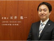 石井法律事務所_先生1