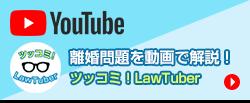 離婚問題をYouTube動画で解説!「ツッコミ!LawTuber」