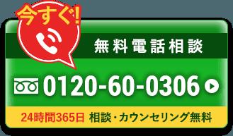 今すぐ!無料電話相談 0120-60-0306