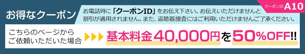 基本料金40,000円を50%OFF!